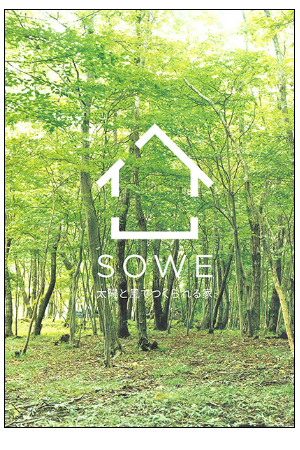 SOWEデザイン ガイドブック