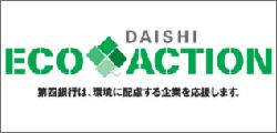DAISHI ECO ACTION