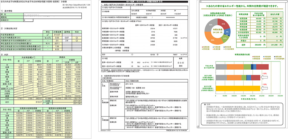 「一次エネルギー消費量計算書」のサンプル